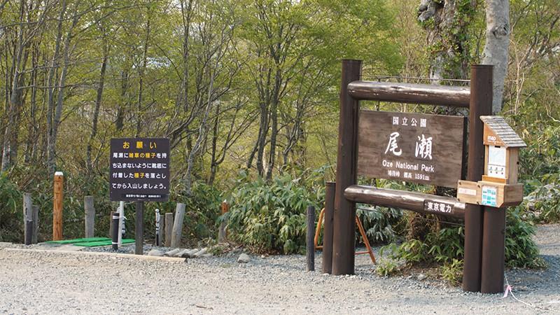 尾瀬(鳩待峠入口)