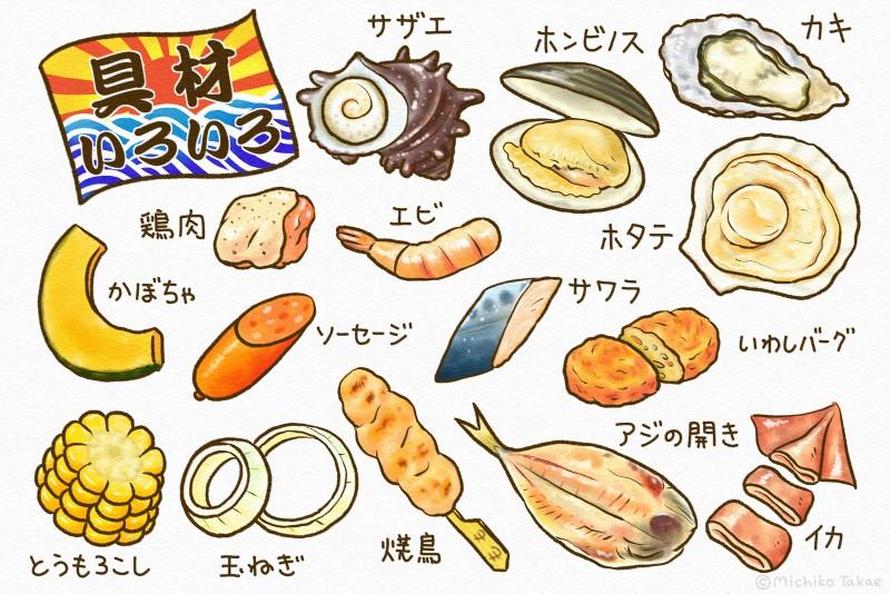 どれを焼こうか選ぶのも楽しい! 個人的にはホンビノス貝といわしバーグが気に入りました! 旨味があっておいしかった〜!