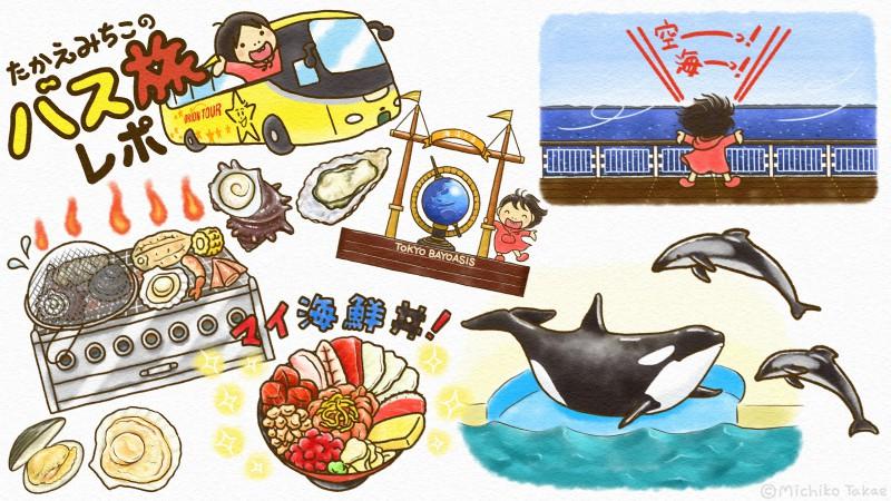 【たかえみちこのバス旅レポ】豪快!王道!南房総満喫旅 海鮮浜焼き食べ放題と鴨川シーワールド