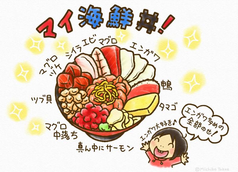 【たかえみちこのバス旅レポ】食のテーマパーク「道楽園」で海鮮浜焼き食べ放題!b0006