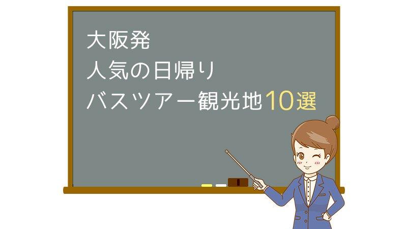 大阪発人気の日帰りバスツアー観光地10選