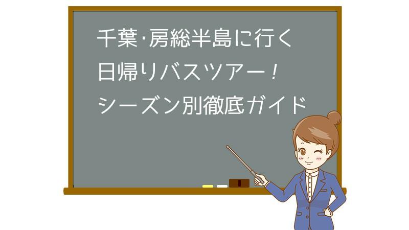 千葉・房総半島に行く日帰りバスツアー!シーズン別徹底ガイド