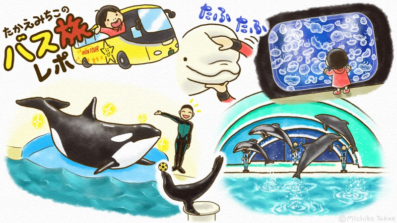 【たかえみちこのバス旅レポ】日帰りバスツアーで鴨川シーワールドをたっぷり満喫!