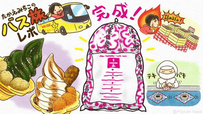 【たかえみちこのバス旅レポ】桔梗屋で桔梗信玄餅詰め放題!